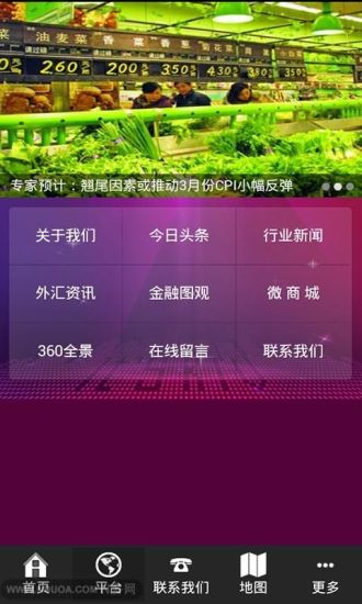 中国金融网门户|玩財經App免費|玩APPs