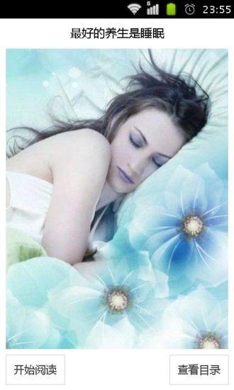 最好的养生是睡眠