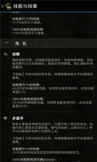 玩書籍App|坦克世界百科免費|APP試玩