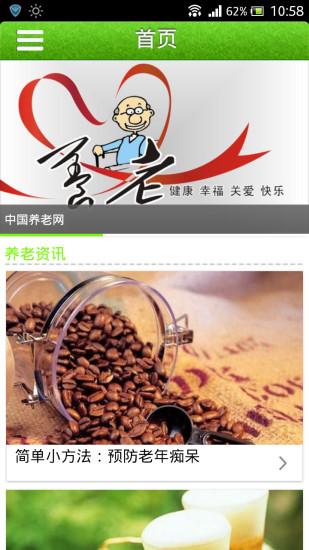 中国养老网