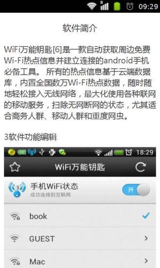wifi万能钥匙神器