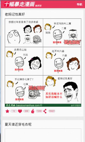 十幅暴走漫画