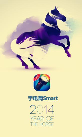手电筒Smart