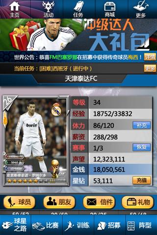 【免費體育競技App】足球经理2014-APP點子