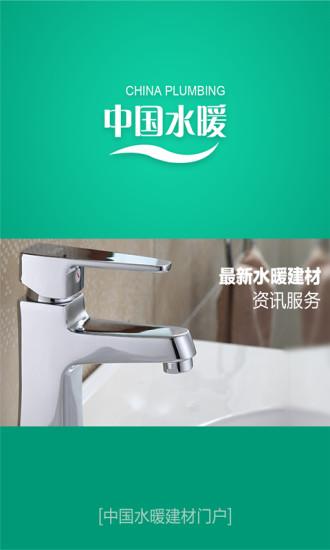 中国水暖建材网