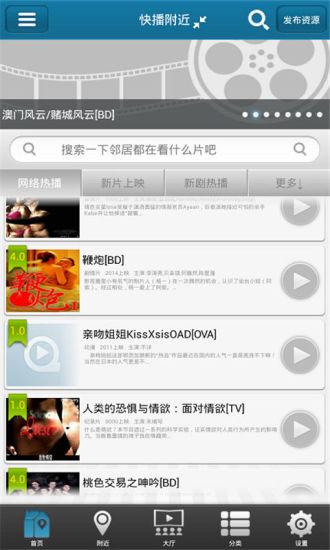 玩娛樂App|Bt搜种神器免費|APP試玩