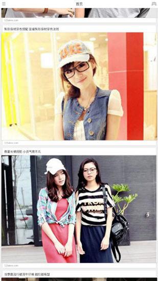 爱物时尚网