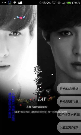 EXO张艺兴超帅气动态壁纸锁屏