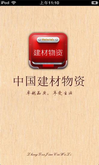 中国建材物资平台