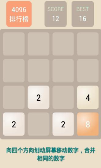 挑战4096