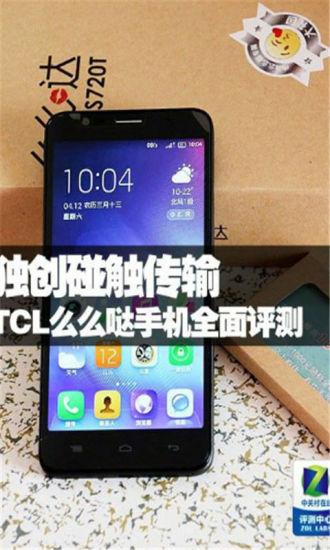 TCL么么哒手机全面评测
