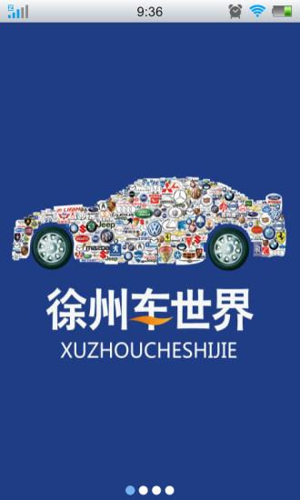 徐州车世界