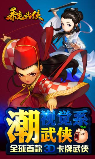 【iOS】武俠 Q 傳 - 巴哈姆特