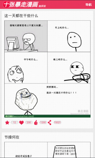 十张暴走漫画