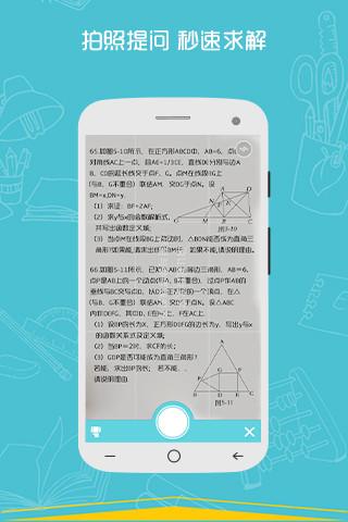 【免費教育App】学习宝-APP點子