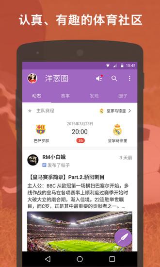玩社交App|洋葱圈免費|APP試玩