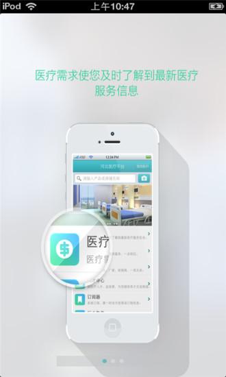 玩生活App|河北医疗平台免費|APP試玩