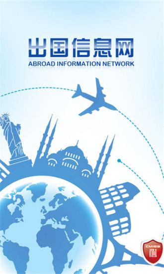 出国信息网