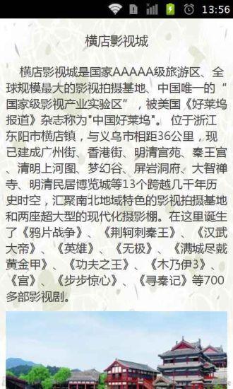 浙江五一旅游景点推荐