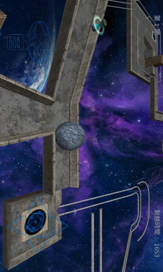 宇宙平衡球