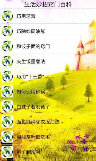 玩書籍App|生活妙招窍门百科免費|APP試玩