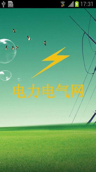 电力电气网
