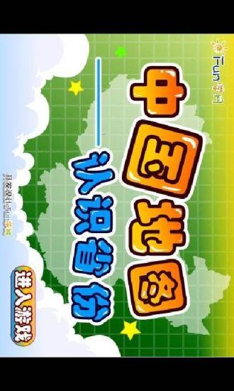 中国地图强化记忆之省份