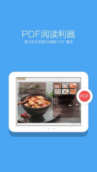 玩書籍App|多看阅读HD版免費|APP試玩