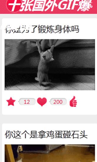 十张国外搞笑GIF图