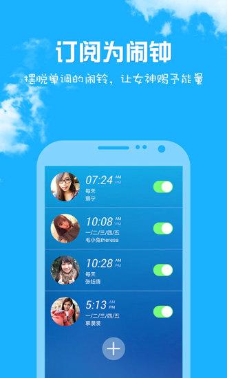 女神叫你起床 社交 App-愛順發玩APP