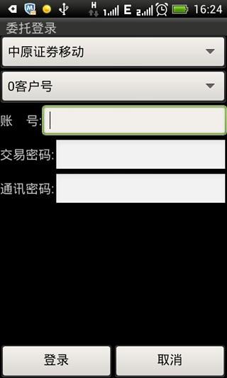 玩財經App|申银万国经典版免費|APP試玩