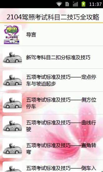 玩書籍App|2104驾照考试科目二技巧全攻略免費|APP試玩