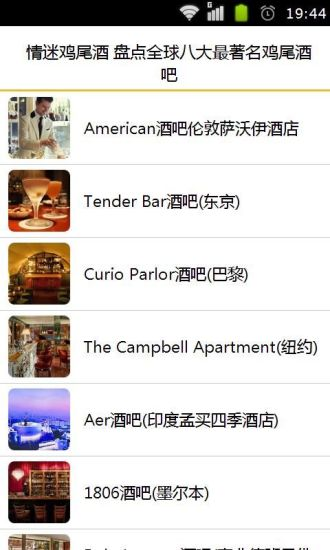 玩免費書籍APP 下載情迷鸡尾酒盘点全球八大著名鸡尾酒吧 app不用錢 硬是要APP