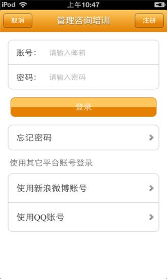 玩生活App|中国管理咨询培训平台免費|APP試玩
