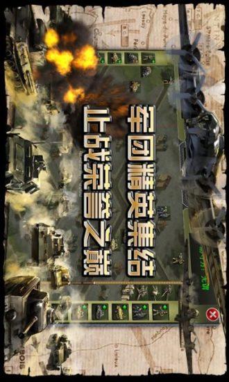 玩策略App 二战风云之斯大林格勒免費 APP試玩