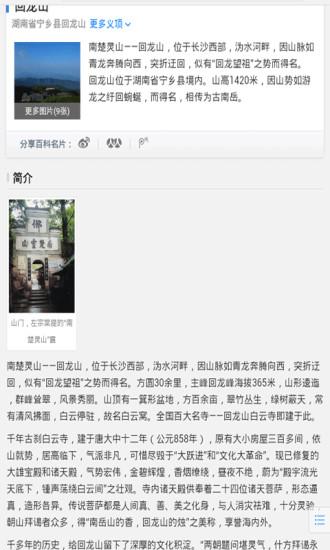 玩旅遊App|湖南长沙旅游景点免費|APP試玩