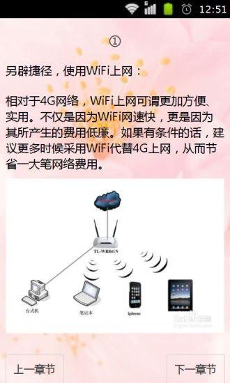 4G网络省钱省流量攻略
