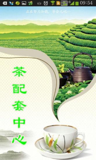 茶配套中心