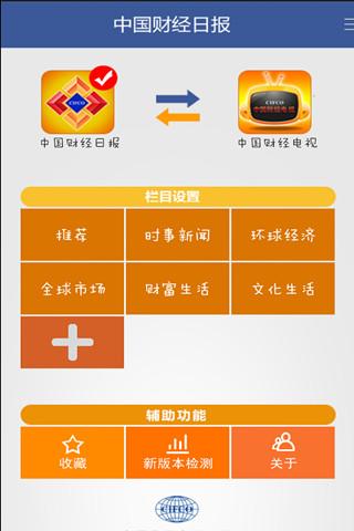 中国财经电视