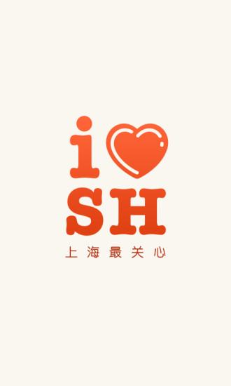 上海最关心