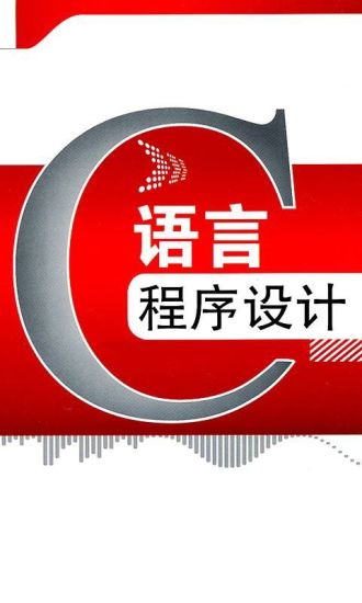 C语言程序设计专业教程