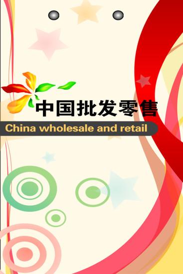 中国批发零售行业