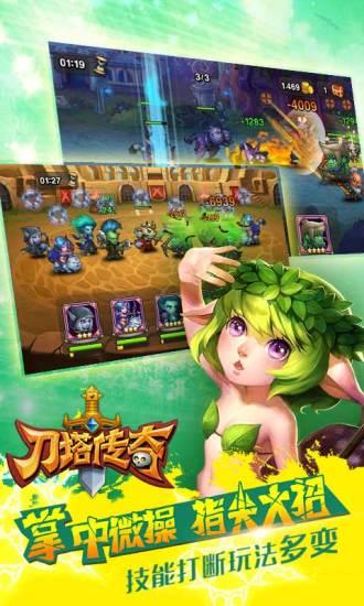 刀塔传奇官方版|玩網游RPGApp免費|玩APPs