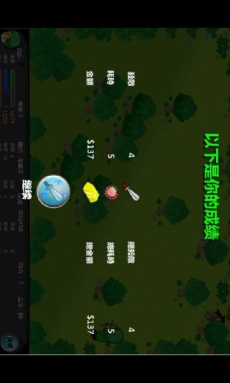 策略防卫中文版