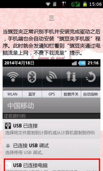 手机免费流量下载教程