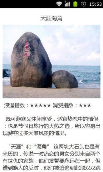 中国十大情侣旅游胜地