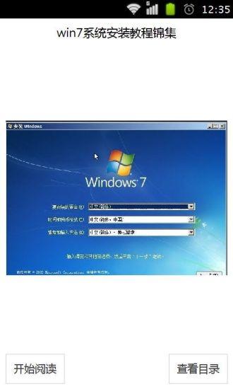 win7系统安装教程锦集