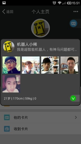 微他 社交 App-愛順發玩APP