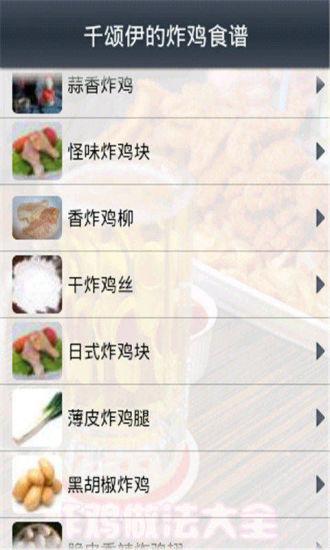 玩免費生活APP 下載千颂伊的炸鸡食谱 app不用錢 硬是要APP