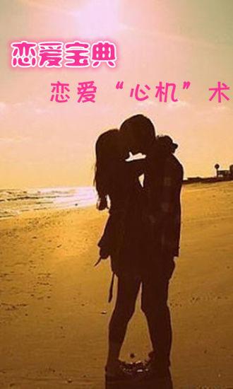 恋爱宝典之恋爱心机术